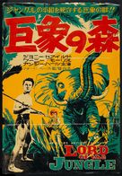 Lord of the Jungle - Japanese Movie Poster (xs thumbnail)
