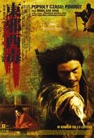 Dung che sai duk redux - Polish Movie Poster (xs thumbnail)