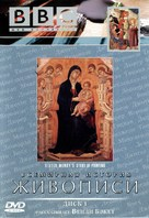 """""""Sister Wendy's Story of Painting"""" - Russian Movie Cover (xs thumbnail)"""