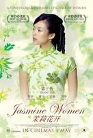 Jasmine Women - Singaporean poster (xs thumbnail)