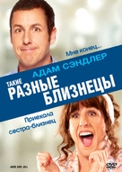 Jack and Jill - Russian DVD movie cover (xs thumbnail)