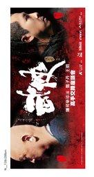 Wu xia - Taiwanese Movie Poster (xs thumbnail)