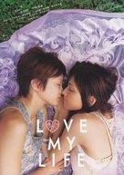 Love My Life - Japanese Movie Poster (xs thumbnail)