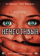 The Ungodly - Russian DVD cover (xs thumbnail)