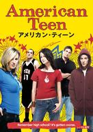 American Teen - Japanese Movie Cover (xs thumbnail)