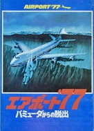 Airport '77 - Japanese Movie Poster (xs thumbnail)