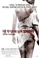 I Spit on Your Grave - South Korean Movie Poster (xs thumbnail)