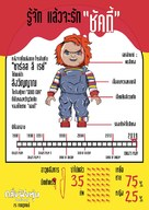Child's Play - Thai Movie Poster (xs thumbnail)