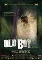 Oldboy - Russian Movie Poster (xs thumbnail)