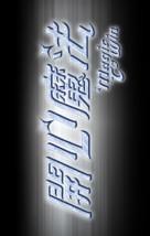 Magic to Win - Chinese Logo (xs thumbnail)