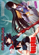 """Kill La Kill"" - Japanese Movie Poster (xs thumbnail)"