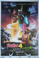 A Nightmare on Elm Street 4: The Dream Master - Thai Movie Poster (xs thumbnail)