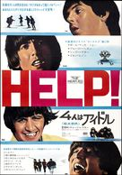 Help! - Japanese Movie Poster (xs thumbnail)