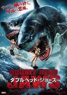 2 Headed Shark Attack - Japanese Movie Poster (xs thumbnail)