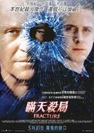 Fracture - Hong Kong poster (xs thumbnail)