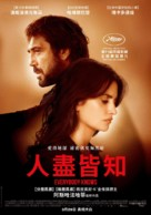 Todos lo saben - Taiwanese Movie Poster (xs thumbnail)