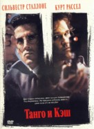 Tango And Cash - Russian DVD cover (xs thumbnail)
