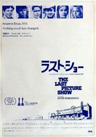 The Last Picture Show - Japanese Movie Poster (xs thumbnail)