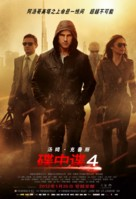 Mission: Impossible - Ghost Protocol - Chinese Movie Poster (xs thumbnail)