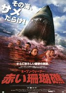 The Reef - Japanese Movie Poster (xs thumbnail)