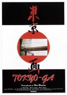 Tokyo-Ga - Spanish Movie Poster (xs thumbnail)
