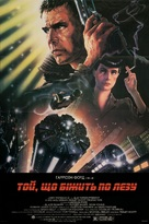 Blade Runner - Ukrainian Movie Poster (xs thumbnail)