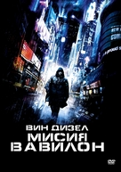 Babylon A.D. - Bulgarian DVD movie cover (xs thumbnail)