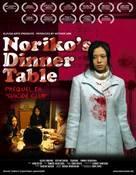 Noriko no shokutaku - Movie Poster (xs thumbnail)