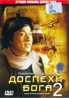 Fei ying gai wak - Russian DVD movie cover (xs thumbnail)