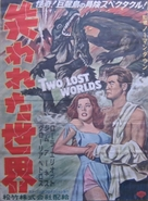 Two Lost Worlds - Japanese Movie Poster (xs thumbnail)
