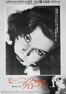 Morning Glory - Japanese Movie Poster (xs thumbnail)