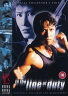 Wong Ka Si Sei IV: Sik Gik Sing Yan - British DVD cover (xs thumbnail)