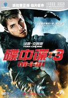Mission: Impossible III - Chinese DVD movie cover (xs thumbnail)