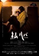 Nemuriba - Japanese Movie Poster (xs thumbnail)