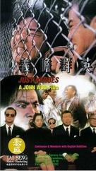 Yi dan qun ying - Hong Kong VHS cover (xs thumbnail)