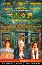 The Darjeeling Limited - Hong Kong Movie Poster (xs thumbnail)