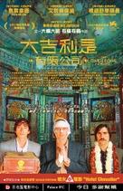 The Darjeeling Limited - Hong Kong Movie Poster (xs thumbnail)