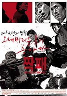 Jjakpae - South Korean Movie Poster (xs thumbnail)