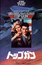Top Gun - Japanese Movie Poster (xs thumbnail)