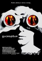 Disturbia - Bulgarian Movie Poster (xs thumbnail)