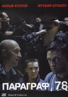 Paragraf 78, Punkt 1 - Russian Movie Cover (xs thumbnail)