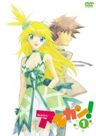 """Akikan!"" - Movie Cover (xs thumbnail)"