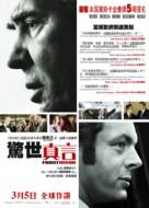 Frost/Nixon - Hong Kong Movie Poster (xs thumbnail)