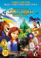 Legends of Oz: Dorothy's Return - South Korean Movie Poster (xs thumbnail)