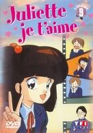 """""""Mezon Ikkoku"""" - French DVD movie cover (xs thumbnail)"""