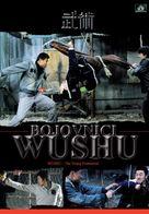 Wushu - Czech Movie Cover (xs thumbnail)