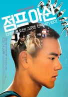 Jump Ashin! - South Korean Movie Poster (xs thumbnail)