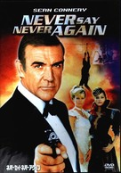 Never Say Never Again - Japanese DVD movie cover (xs thumbnail)