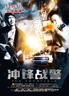 Chung fung jin ging - Chinese Movie Poster (xs thumbnail)