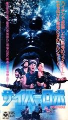 Robowar - Robot da guerra - Japanese VHS cover (xs thumbnail)
